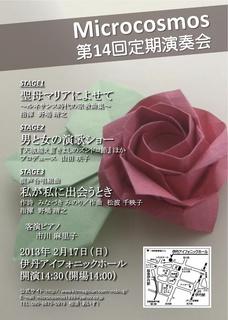 2012chirashi-1.jpg
