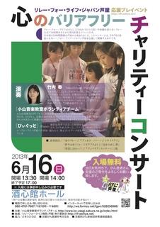 2013チャリティーコンサート(v4)-1.jpg