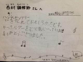 IMG_1570ピアノのおはなし3感想Uちゃん.jpg